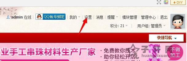 QQ注册用户设置独立密码方法 - 手工制作网 - QQ图片20140713212004.jpg