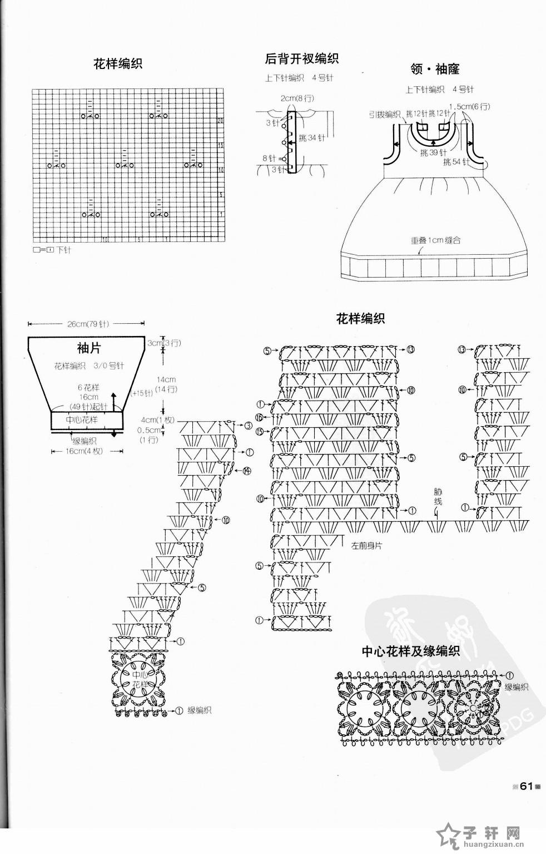 2——6岁钩针童装4部分 - 手工制作网 - 000061.jpg