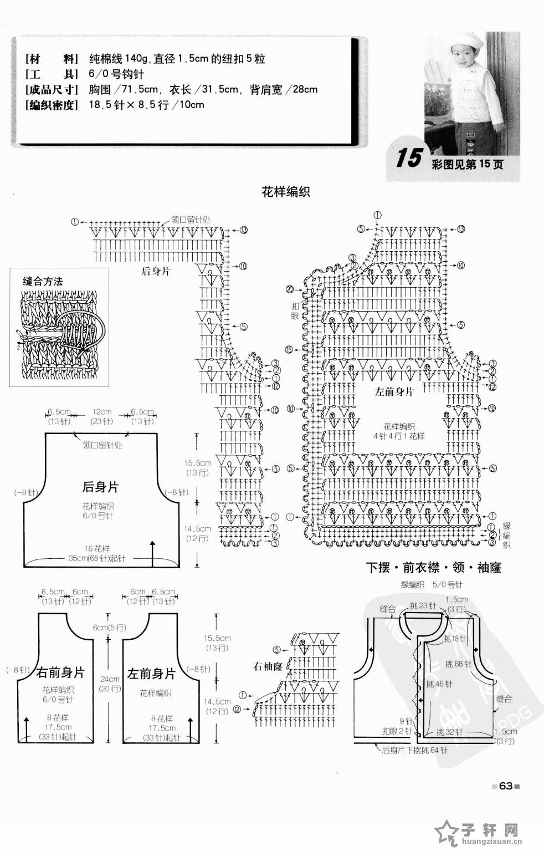 2——6岁钩针童装4部分 - 手工制作网 - 000063.jpg