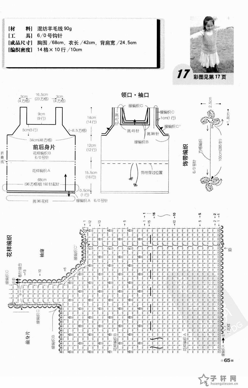 2——6岁钩针童装4部分 - 手工制作网 - 000065.jpg