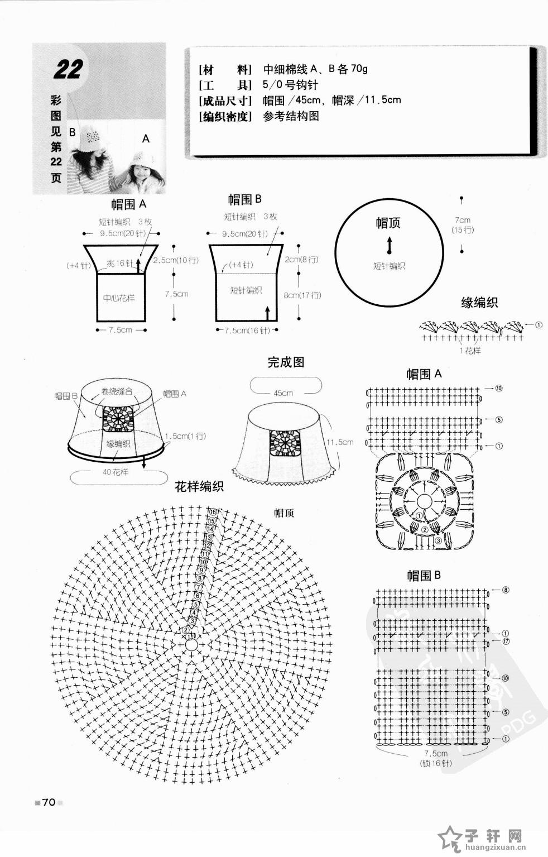 2——6岁钩针童装4部分 - 手工制作网 - 000070.jpg