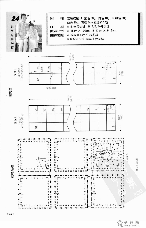 2——6岁钩针童装4部分 - 手工制作网 - 000072.jpg