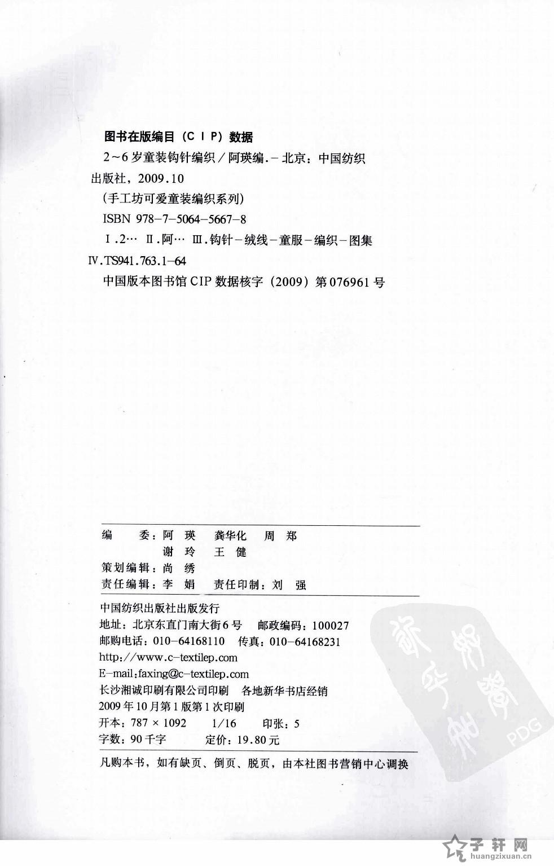 2——6岁钩针童装4部分 - 手工制作网 - 000079.jpg