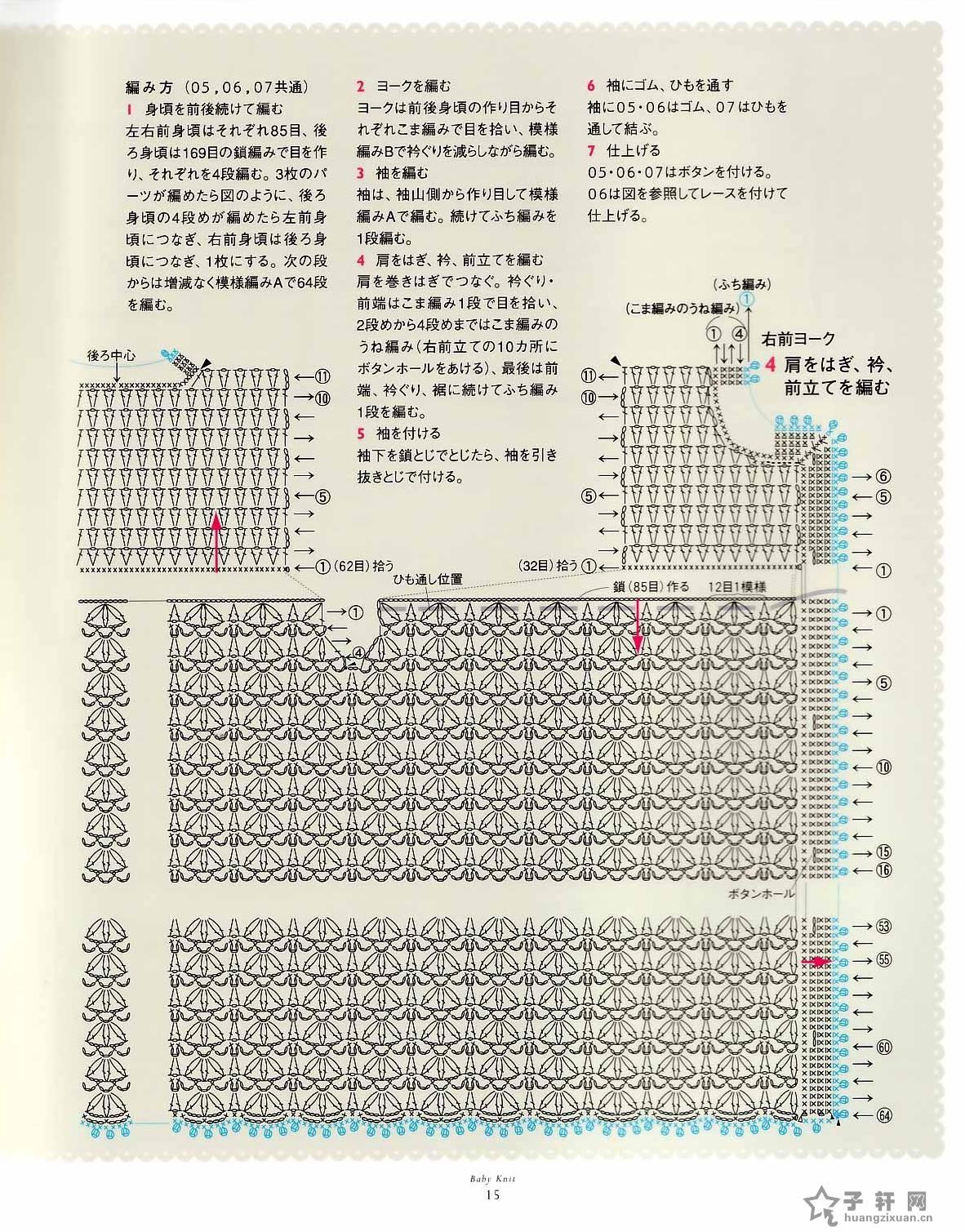 儿童钩衣 - 手工制作网 - 17.jpg