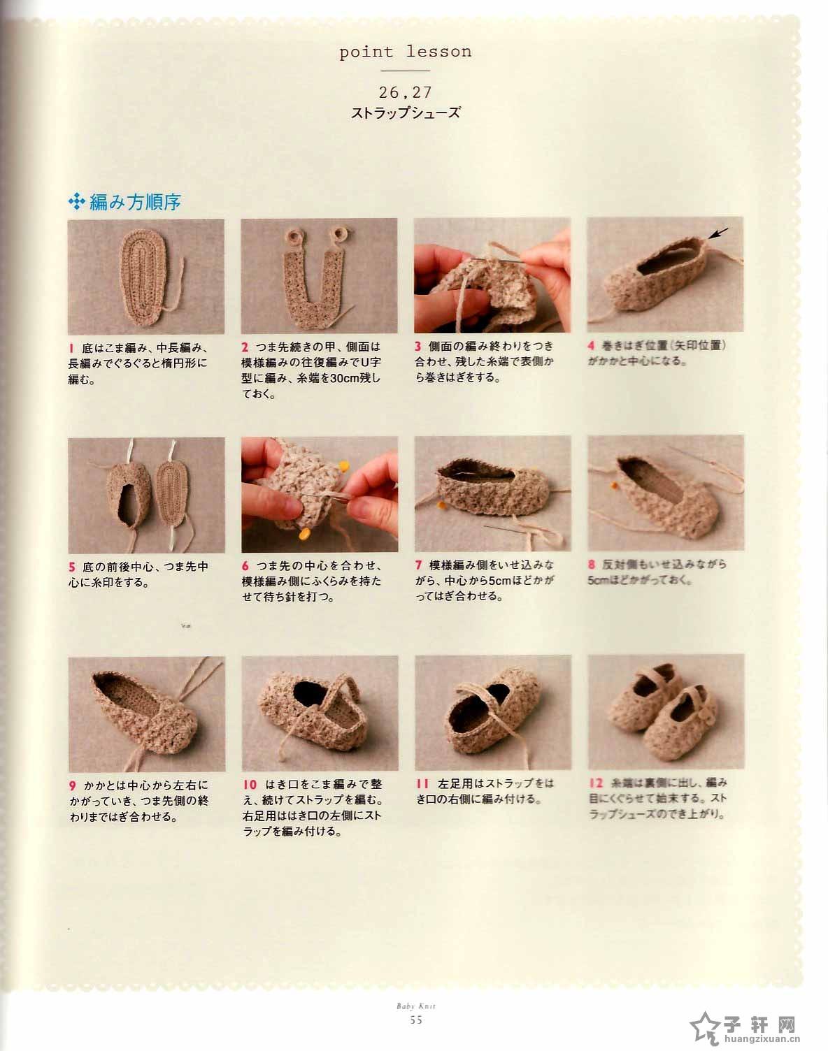 漂亮的儿童鞋 - 手工制作网 - 57.jpg