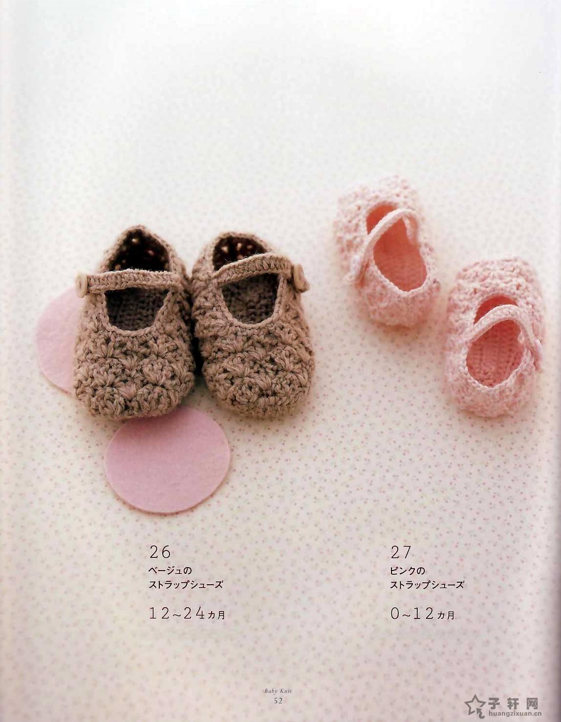 漂亮的儿童鞋 - 手工制作网 - 54.jpg