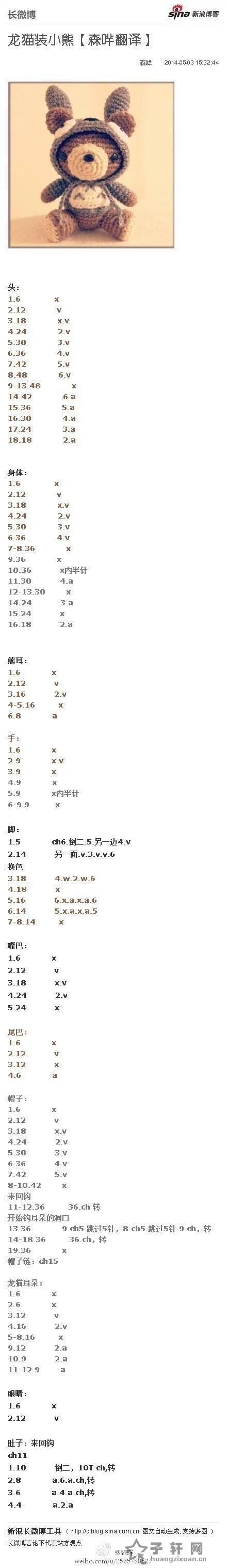 龙猫装小熊 - 手工制作网 - psb (15).jpg