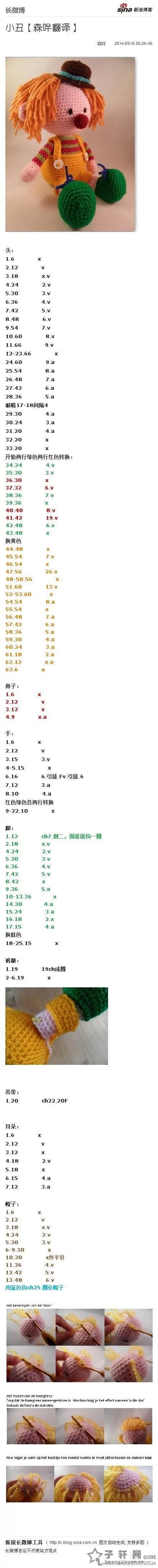 小丑 - 手工制作网 - psb (16).jpg