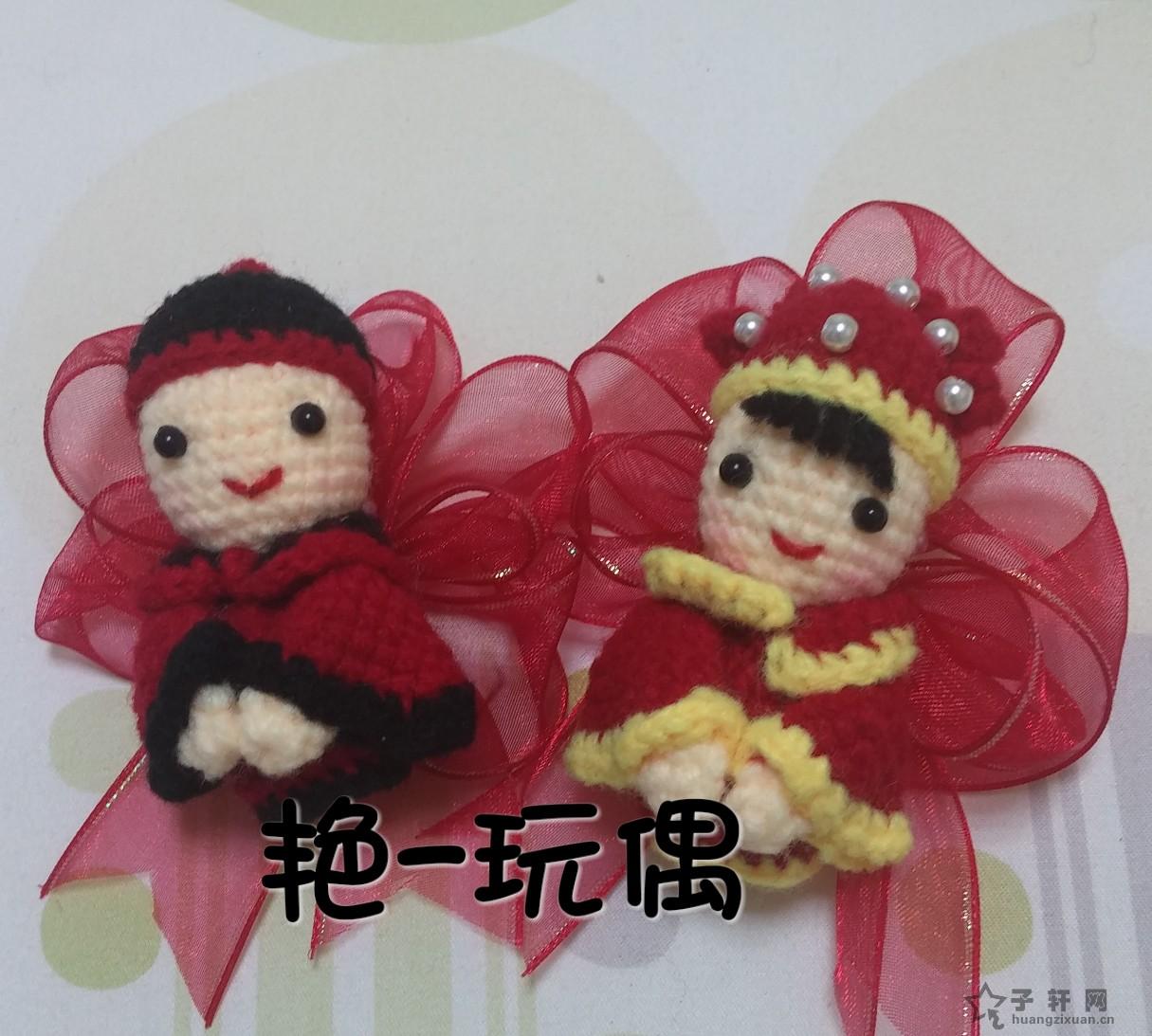 艳-玩偶,永结同心襟花 - 手工制作网 - 20150119_121718_mh1421638871632.jpg